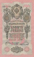10 Rubl, Rusko, 1909