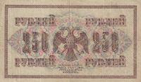 250 Rubl, Rusko, 1917