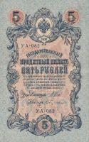 5 Rubl, Rusko 1909