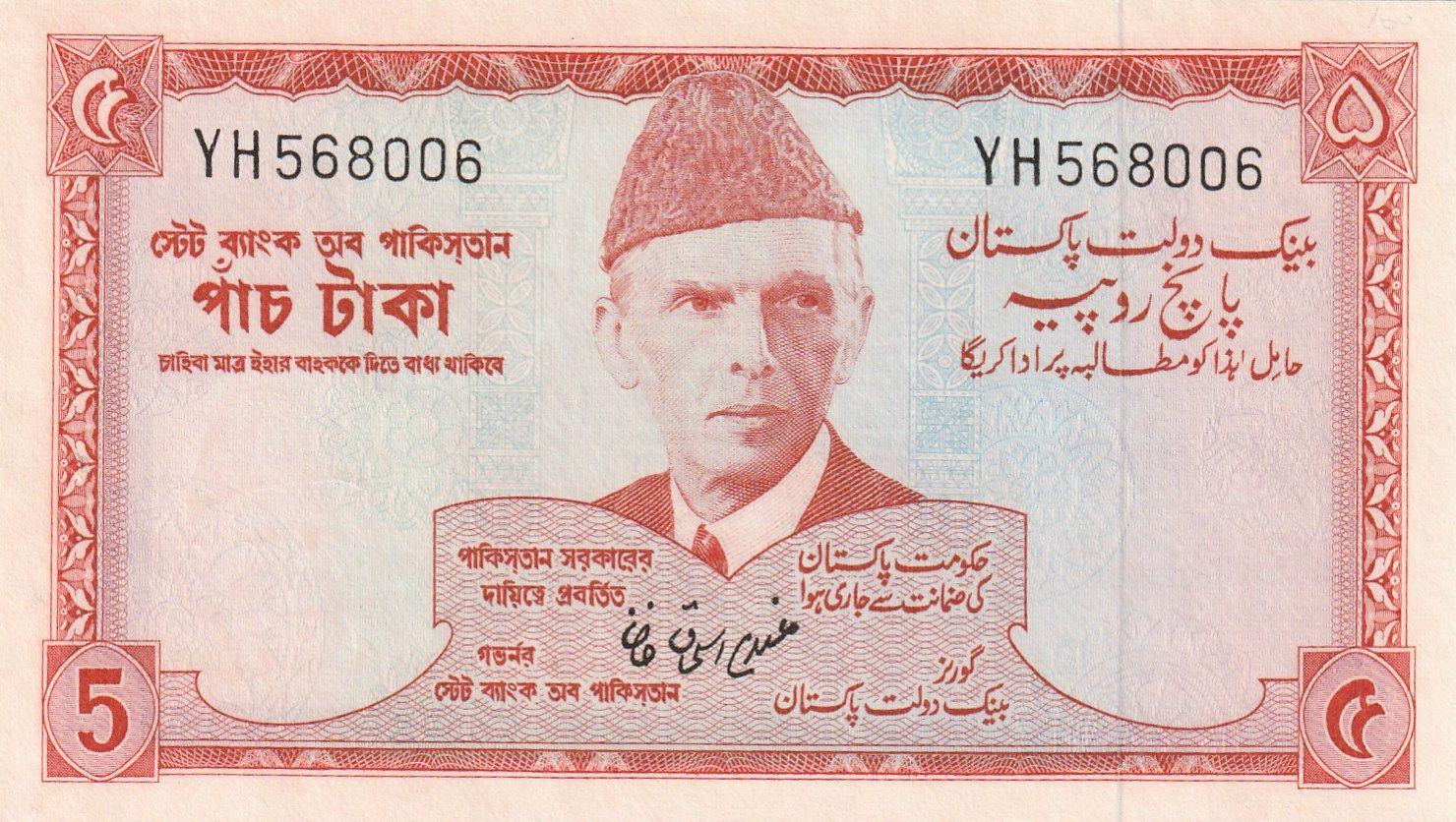 5 Rupees, Pakistán