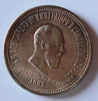 Rusko 1 Rubl 1883 korunovační 17,45 g kopie