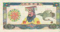 tzv. pohřební bankovka Čína