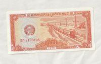 0,5 Riels, 1979, Kambodža