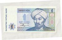 1 Tenge, 1993, Kazachstán