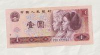 1 Yuan, 1980, Čína