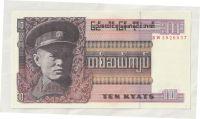 10 Kyats, vojevůdce, Barma