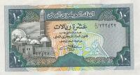 10 Rials, moře, Jemen