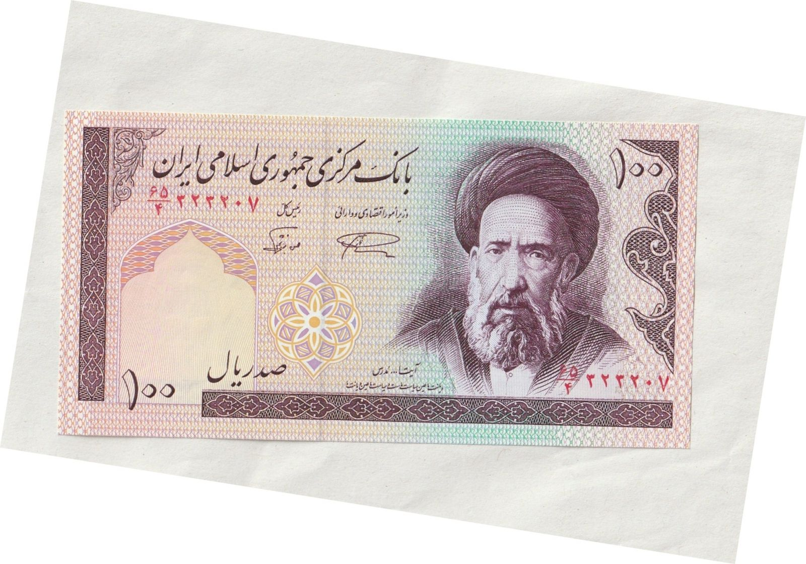 100 Rials, duchovní Irán