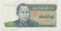 15 Kyats, zelaná, Barma