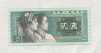 2 Yuan, 1990, Čína