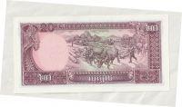 20 Riels, 1979, Kambodža