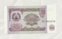 20 Rubl, 1994, Tádžikistán