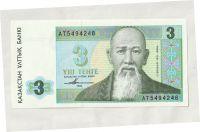 3 Tenge, 1993, Kazachstán