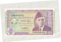 5 Rupees, chrám, 1997, Pakistán
