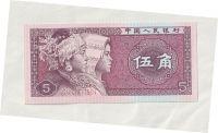 5 Yuan, 1980, Čína