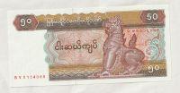 50 Kyats, hrnčíř, Myanmar