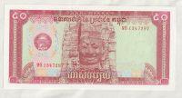 50 Riels, 1979, Kambodža