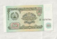 50 Rubl, 1994, Tádžikistán