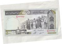 500 Rials, procesí, Irán