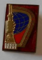 ČSSR III. Vojenská letní spartakiáda 1962