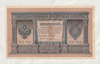 1 Rubl, Rusko