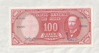 100 Pesos, Arturo Prat, Chile
