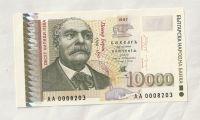 10000 Leva, 1997, Bulharsko