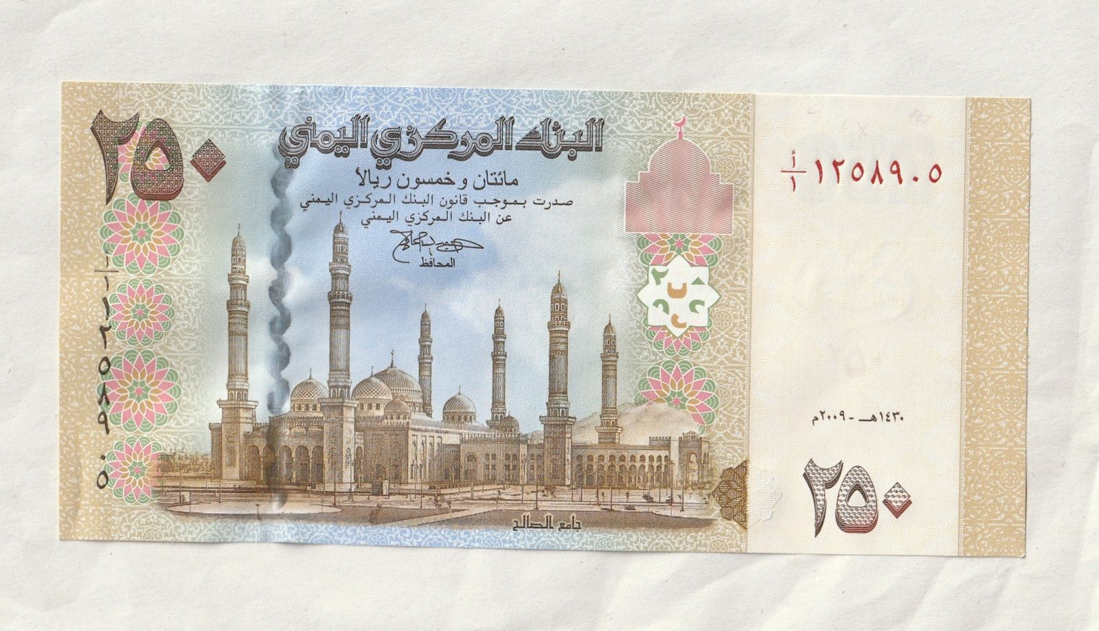 250 Rials, mešity/přístav, Jemen