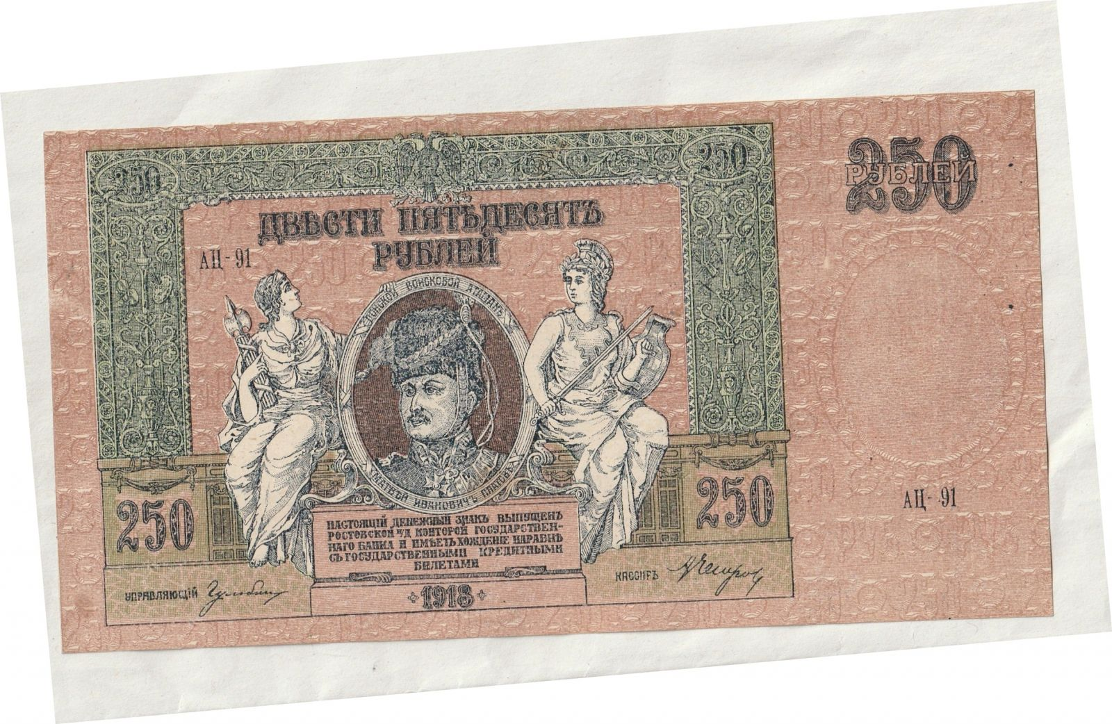 250 Rubl, 1918, Rusko