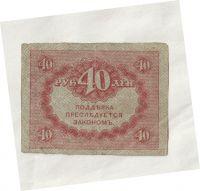 40 Rubl, Rusko