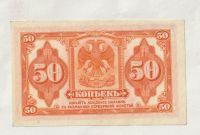 50 Kopějek, oranžová, Rusko