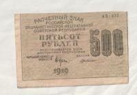 500 Rublů, 1919, SSSR