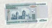 50000 Rublů, 2000, Bělorusko