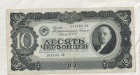 10 červoněc, 1937, SSSR
