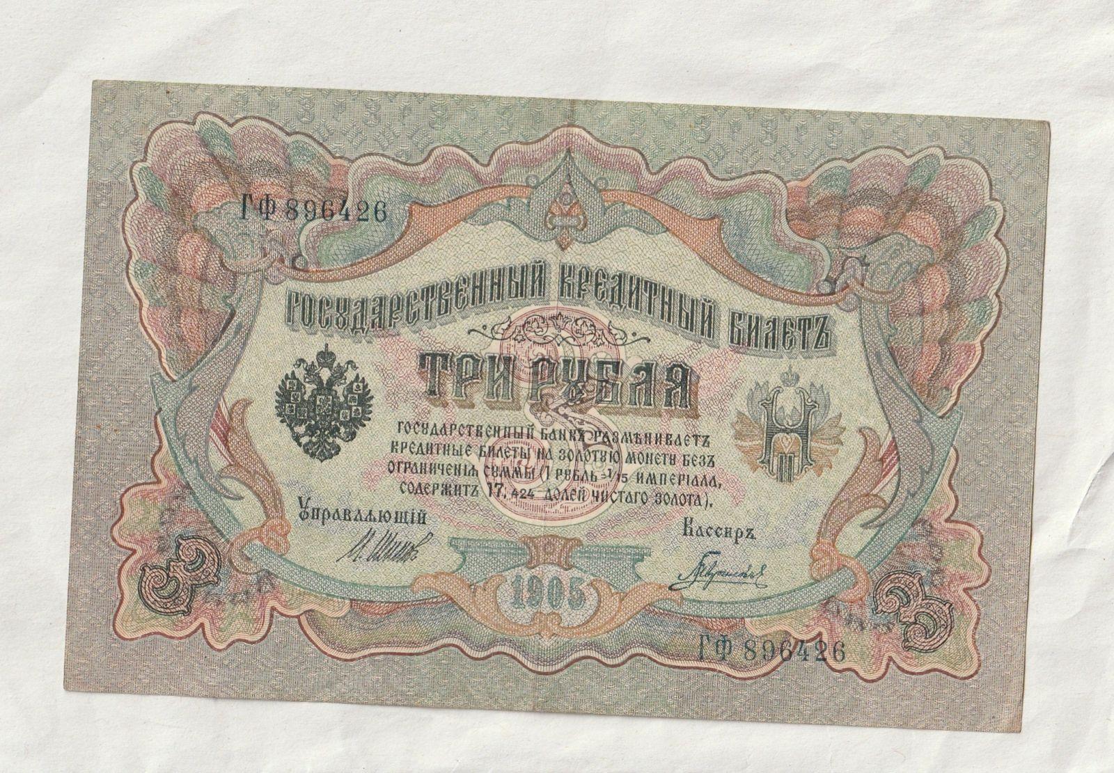 3 Rubl, 1905, Rusko