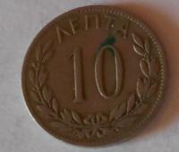 Řecko 10 Lepta 1895