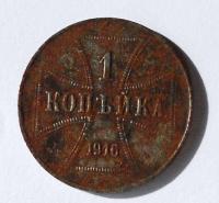Rusko 1 Kopějka 1916