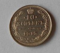 Rusko 10 Kopějek 1915