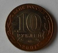 Rusko 10 Rubl 2001 Gagarin