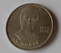 SSSR 1 Rubl Popov 1984