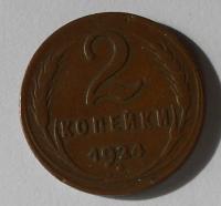 SSSR 2 Kopějka 1924
