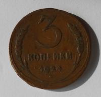 SSSR 3 Kopějka 1924