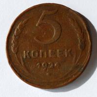 SSSR 5 Kopějka 1924