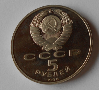 SSSR 5 Rubl Náměstí 1990