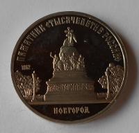 SSSR 5 Rubl Památník 1988