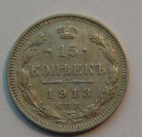 Rusko 15 Kopějek 1913