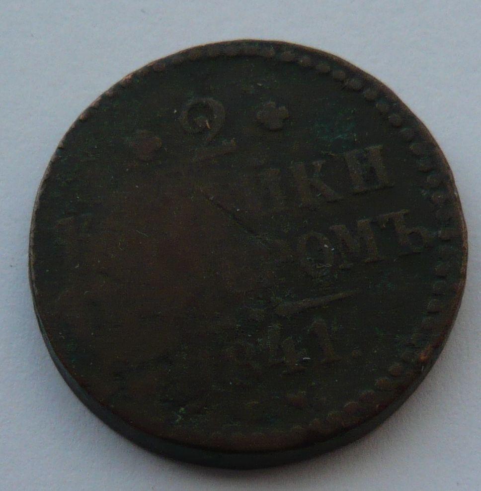 Rusko 2 Kopějka 1841