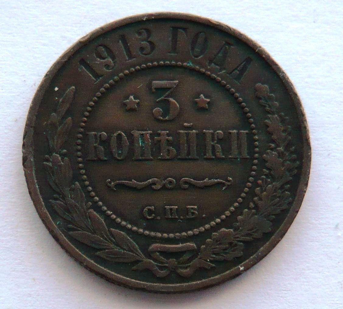 Rusko 3 Kopějka 1913