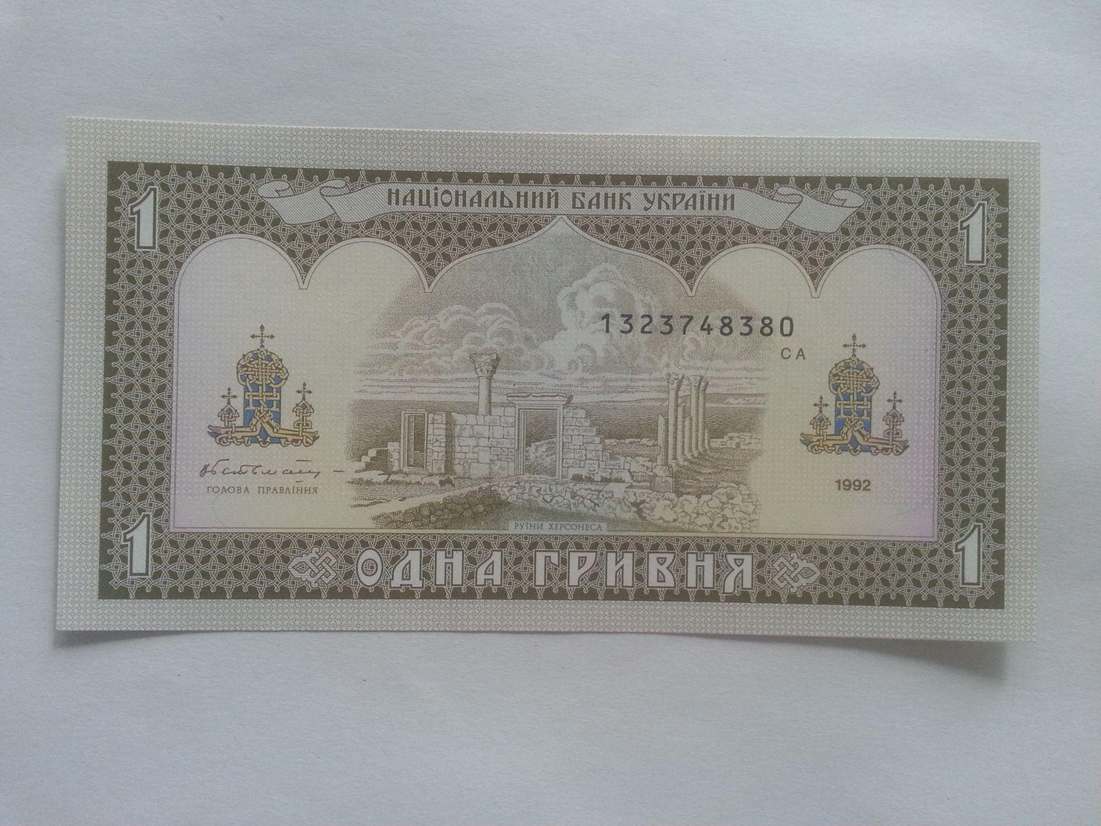 1 Hřivna, 1992, Ukrajina