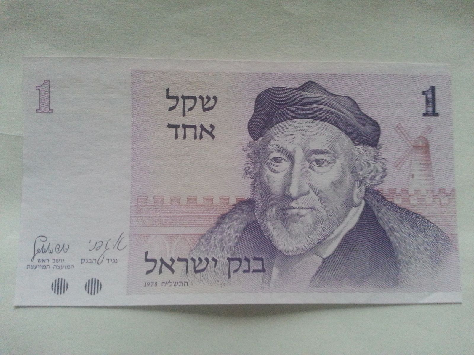 1 Šekel,, 1978, Israel